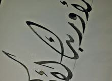 خطاط عماني