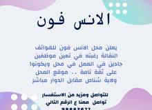 مطلوب موظفتين  عمانية عمل في محل هواتف