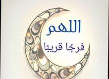 السلام عليكم ابحث عن وظيفه جزاكم الله لخير