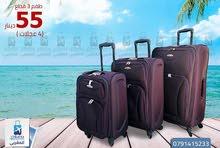 f4fa988eb0640 عروض جديده على حقائب السفر