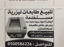 للبيع طابعة ليزر مستعملة ابيض واسود  بحالة ممتازة  بسعر خاص.  للكميات  أو الأفراد