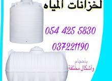 بيع خزانات مياه + خدمة تنظيف + خدمة تصليح