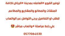 توفير عمال بمدينة الرياض لكافة المنشآت وبنظام أجير
