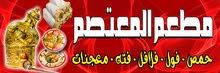 مطعم شعبي حمص فلافل فول  وشاورما موقع مميز لضمان الفوري للجادين