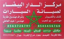 ورشة الدار البيضاء لصيانة السيارات بإشراف مهندسين مغاربة