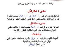 مطلو ب موظفات مديرة معرض -موظفات مديرة مناطق -بائعات