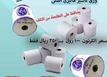 ورق لطابعات كاشير و الميزان - ماليزى اصلى اوبال و لاركو