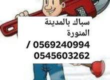 سباك بالمدينه المنوره 0569240994