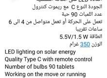 اضاءة LED تعمل على الطاقة الشمسية