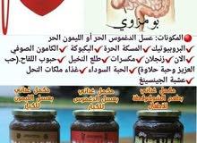 منتوجات طبيعية لعلاج بومزوي و فقر الدم و الزيادة في الوزن و مكملات غذائية