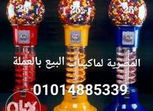 الشركة المصرية لماكينات البيع بالعملة (ماكينات بيع اللبان بالعملة)