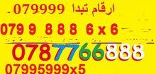 ارقام للبيع زين 079999- امنية - اورانج - عروض
