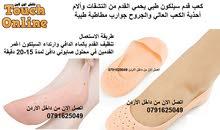 كعب قدم سيلكون طبي يحمي القدم من التشقات وألام أحذية الكعب العالي والجروح جوارب مطاطية طبية