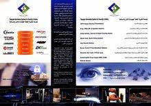مؤسسة تقنية انظمة المعلومات للامن والسلامه
