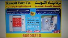 شركة ميناء الكويت للتكيف والتبريد