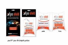 تصميم معطرات و فواحات السيارات حسب الطلب