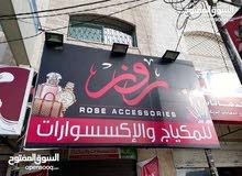 محل اكسسوارات و مكياجات للبيع بجانب مشفى بديعه