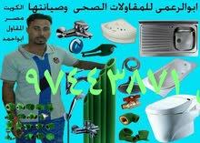 ابو احمد جميع ا انواع البايبات وصيانتها وتركيب جميع الاطقم الصحيه