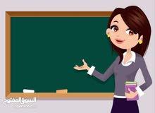 معلمه ابتدائيه وبارخص الاسعار