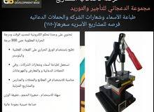 اله لطباعه الاسماء والشعارات والحملات الدعائيه