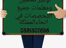 توفير مدرسين ومدرسات جميع التخصصات