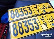 ارقام للبيع 88353 ويوجد 49488