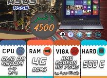 أستيراد للفوتوشوب العالي ASUS K55N ,,AMD A8 4500M جيل الرابع +رمات 4G