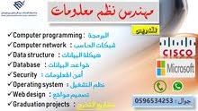 ( مهندس نظم معلومات )  مدرس حاسب لتدريس مواد نظم المعلومات