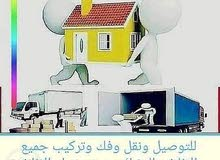 نقل اثاث البحرين عفش فك وتركيب  +