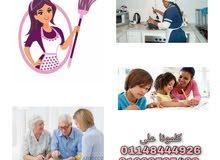 مطلوب للعمل فورا جليسة للمسنين خبرة في الرعاية المنزلية و الصحية للمسنين