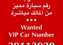 wanted car number - مطلوب رقم سيارة مميز