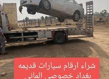 شراء ارقام سيارات قديمه بغداد خصوصي الماني