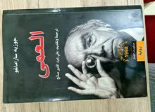روايات عربية و انجليزية