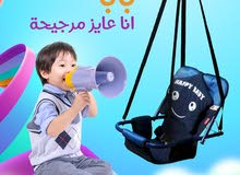 مرجيحة الاطفال العجيبه