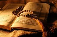 محفظ قرآن لوجه الله