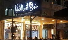 مقهى شعبي للشراكة في  عمان - الأردن