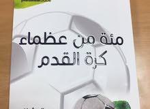 كتاب كرة القدم ( مئة من عظماء كرة القدم )