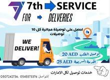 شركة الخدمة السابعة لخدمات توصيل الطلبات