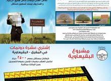 ارض 10 دونمات للبيع مشروع البقعاوية