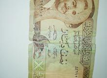 نصف دينار أردني تاريخ 1975 نادر