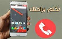 اتصل مجانا 24 ساعه مع ارقام مجموعات