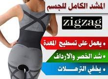 مشد زق زاق الاصلي لتنحيف وشد الجسم زج زاج