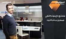 مطلوب موظفي مبيعات لدى صالات عرض مصنع دايموند التركي للمطابخ بمدينة مصراتة - زليتن