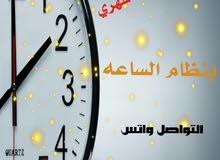 حضانه/بنظام الساعه