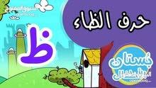 مدرسه اولي لغه عربيه