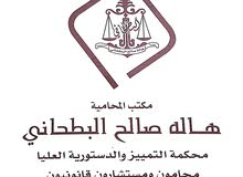 مكتب المحامية هاله البطحانى للمحاماه والاستشارات القانونية