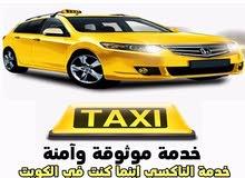 تاكسي تحت الطلب 24ساعه جميع مناطق الكويت