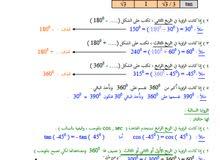 مدرس رياضيات لجميع المراحل