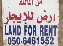أرض للإيجار في منطقة الصجعة