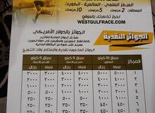 سباق غرب الخليج